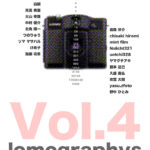 「lomographys Vol.4」4月1日(水)〜4月5日(日)