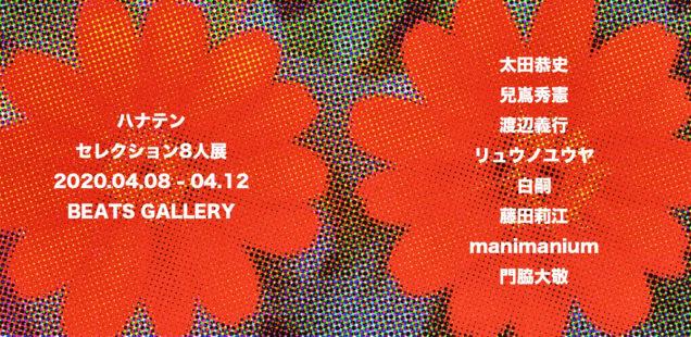 「ハナテンセレクション8人展」4月8日(水)〜4月12日(日)