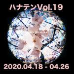 「ハナテン vol.19」4月18日(土)〜26日(日)