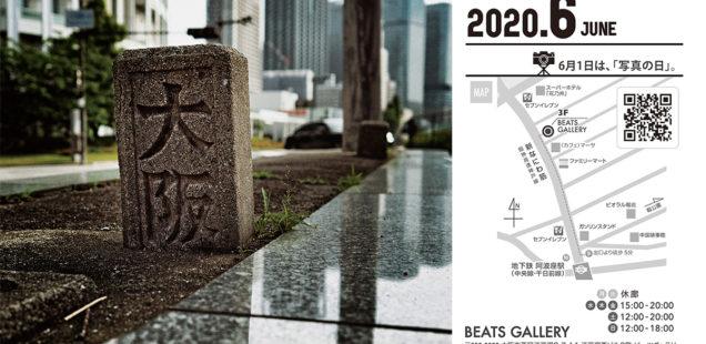 「大阪を探せ。」6月3日(水)〜7日(日)