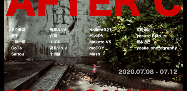 「AFTER C」7月8日(水)〜12日(日)