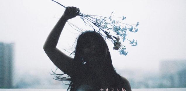 「ナオミと夢」9月9日(水)〜9月13日(日)