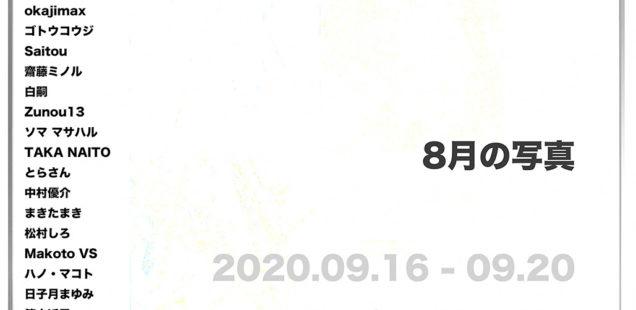 「8月の写真」9月16日(水)〜9月20日(日)