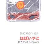 「ほぼいやこ」厭子feat.okajimax10月7日(水)〜10月11日(日)