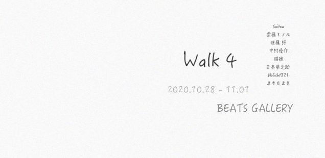 「Walk 4」10月28日(水)〜11月1日(日)