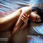 2020.KPC関西写GIRL展「なんでやねん!」11月4日(水)〜11月8日(日)