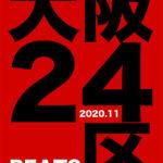 「大阪24区」11月11日(水)〜11月15日(日)
