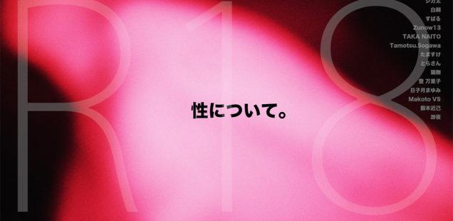 「性について。」12月2日(水)〜12月6日(日)