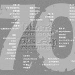 「BEATS BEST2020」12月11日(金)〜12月20日(日)