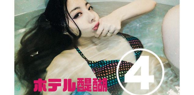 醍醐マサヒロ写真展「ホテル醍醐④」3月24日(水)〜3月28日(日)