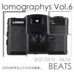 「lomographys Vol.6」3月31日(水)〜4月4日(日)