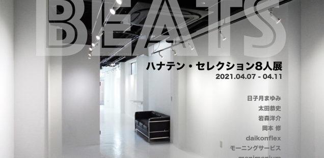 「ハナテン・セレクション8人展」4月7日(水)〜4月11日(日)