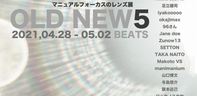 「OLD NEW5」4月28日(金)〜5月2日(日)