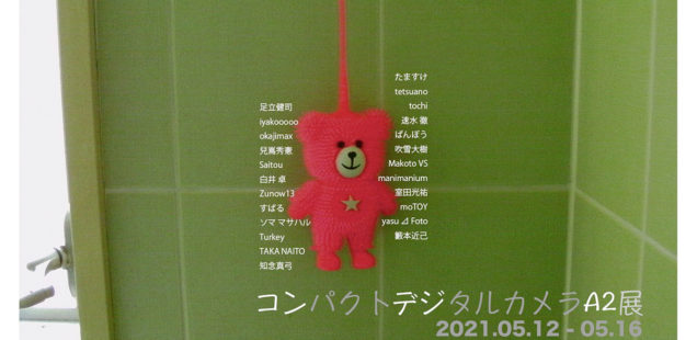 「コンパクトデジタルカメラA2展」5月12日(金)〜5月16日(日)
