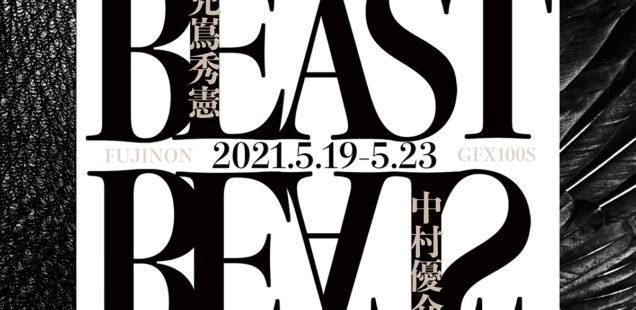 兒嶌秀憲 × 中村優介「BEAST」5月19日(水)〜5月23日(日)
