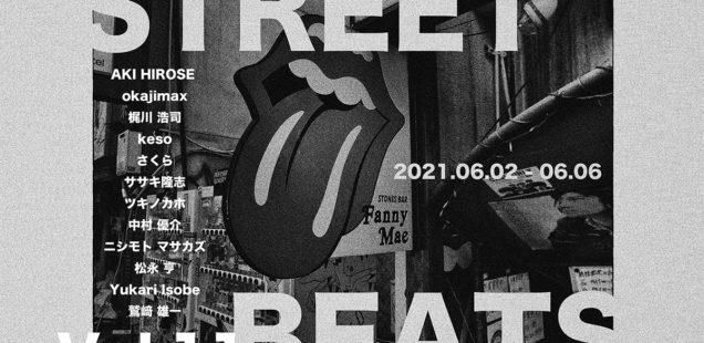 「STREET BEATS Vol.11」6月2日(金)〜6月6日(日)