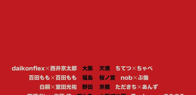 「大阪環状線ポートレート2021」6月9日(金)〜6月13日(日)