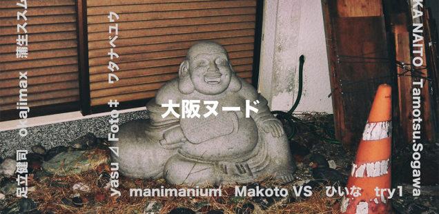 「大阪ヌード」6月16日(水)〜6月20日(日)