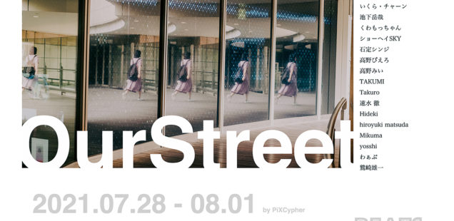 「Our Street」7月28日(水)〜8月1日(日)