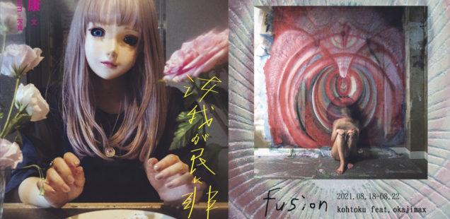 manimanium feat.町田康「汝我が民に非ず」& 幸得 feat.okajimax「Fusion」8月18日(水)〜8月22日(日)