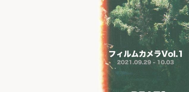 「フィルムカメラVol.1」& 「丹後[洋子]」9月29日(水)〜10月3日(日)