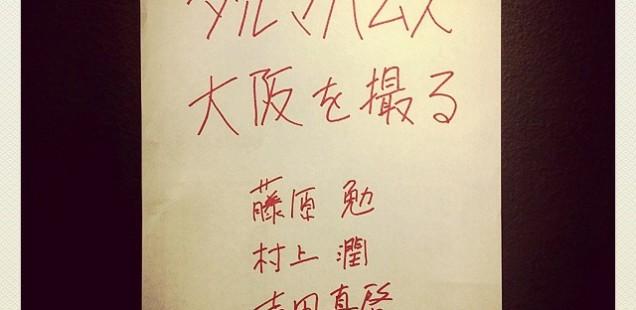 「ダルマバムズ 大阪を探す」6月10日(水)〜14日(日)