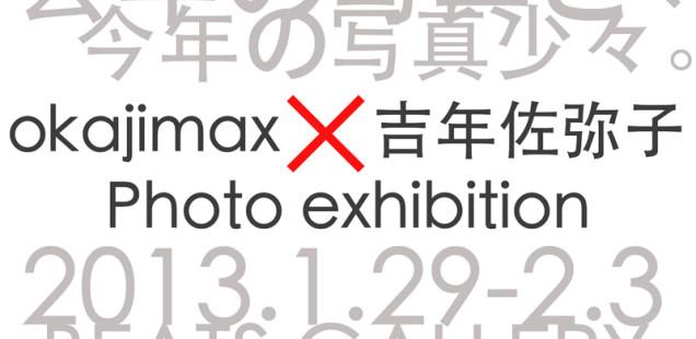 「去年の写真と、今年の写真少々。」1月29日(火)〜2月3日(日)