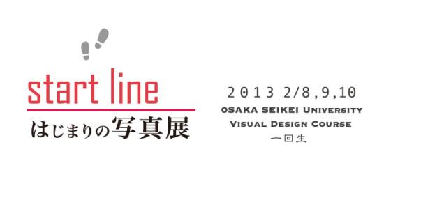 「Start line - はじまりの写真展 -」2月8日(金)〜2月10日(日)