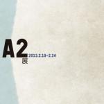 「A2展」2月19日(火)〜2月24日(日)