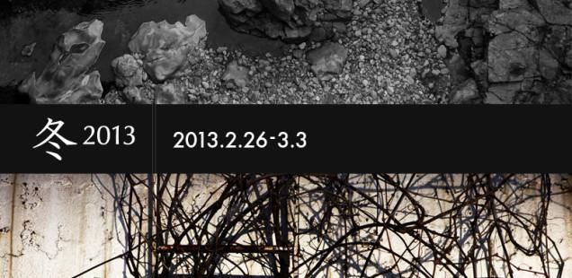 「冬 2013」2月26日(火)〜3月3日(日)