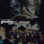 「geroten Vol.2」3月8日(金)〜10日(日)