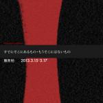 「個展:すでにそこにあるもの・もうそこにはないもの」3月15日(金)〜17日(日)