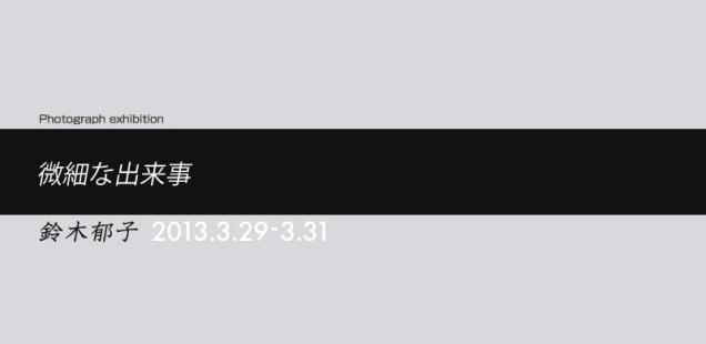 「個展:微細な出来事」3月29日(金)〜31日(日)