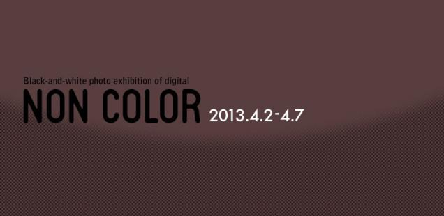 「NON COLOR」4月2日(火)〜7日(日)