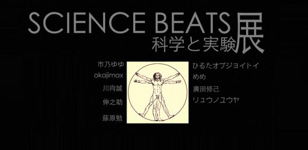 「サイエンスビーツ vol.1」4月16日(火)〜21日(日)