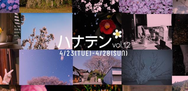 「ハナテン vol.12」4月23日(火)〜28日(日)