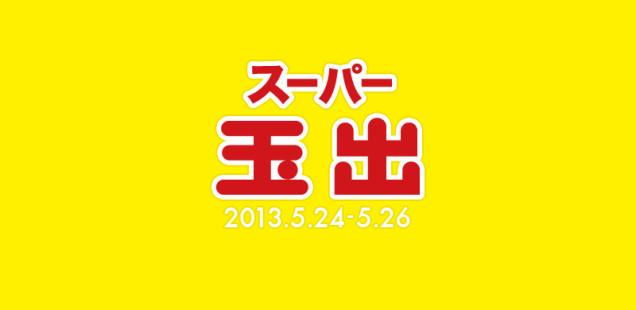 「スーパー玉出」5月24日(金)〜26日(日)