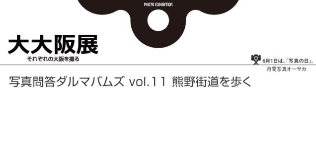大大阪展「写真問答ダルマバムズ vol.11 熊野街道を歩く」5月31日(金)〜6月2日(日)