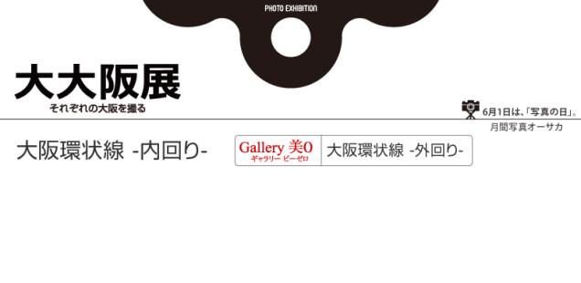 大大阪展「大阪環状線 -内回り-」6月4日(火)〜9日(日)