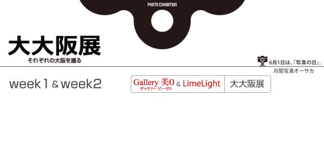 大大阪展「大大阪 week1」6月18日(火)〜23日(日)