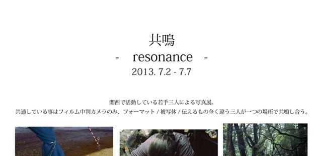 「- 共鳴 - resonance -」7月2日(火)〜7日(日)