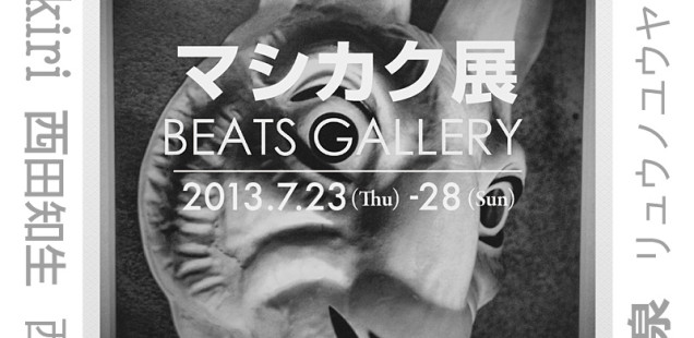 「マシカク展」7月23日(火)〜28日(日)