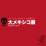 「大メキシコ展」8月9日(金)〜11日(日)