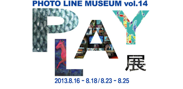 PHOTO LINE MUSEUM vol.14「PLAY展」8月23日(金)〜25日(日)
