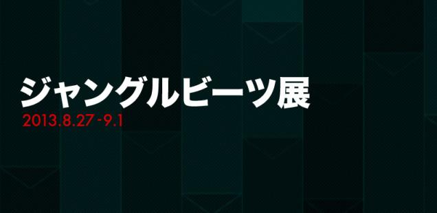 「ジャングルビーツ展」8月27日(火)〜9月1日(日)