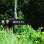 「夏景」9月18日(水)〜9月22日(日)
