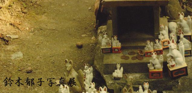 「鄙離る[ひなさかる]」9月27日(金)〜9月29日(日)