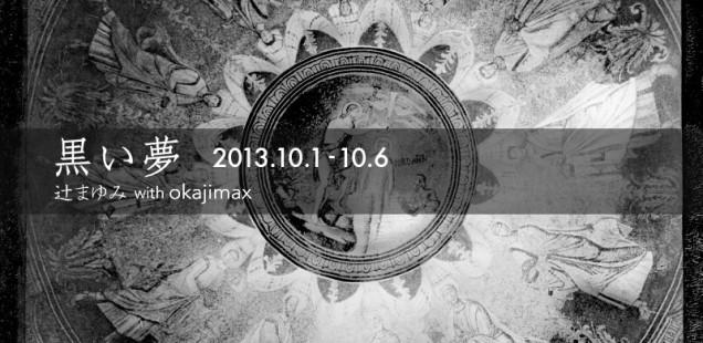 「黒い夢」10月1日(火)〜10月6日(日)