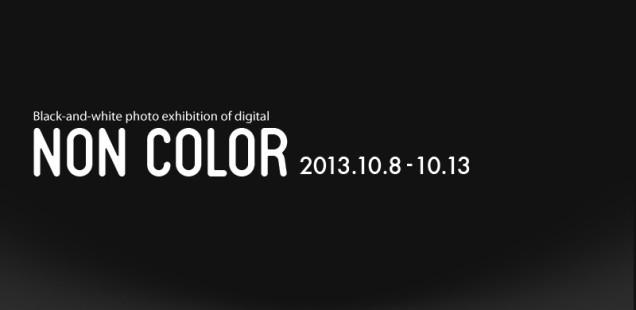 「NON COLOR」10月8日(火)〜10月13日(日)