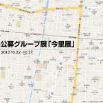 「今里展」10月22日(火)〜10月27日(日)